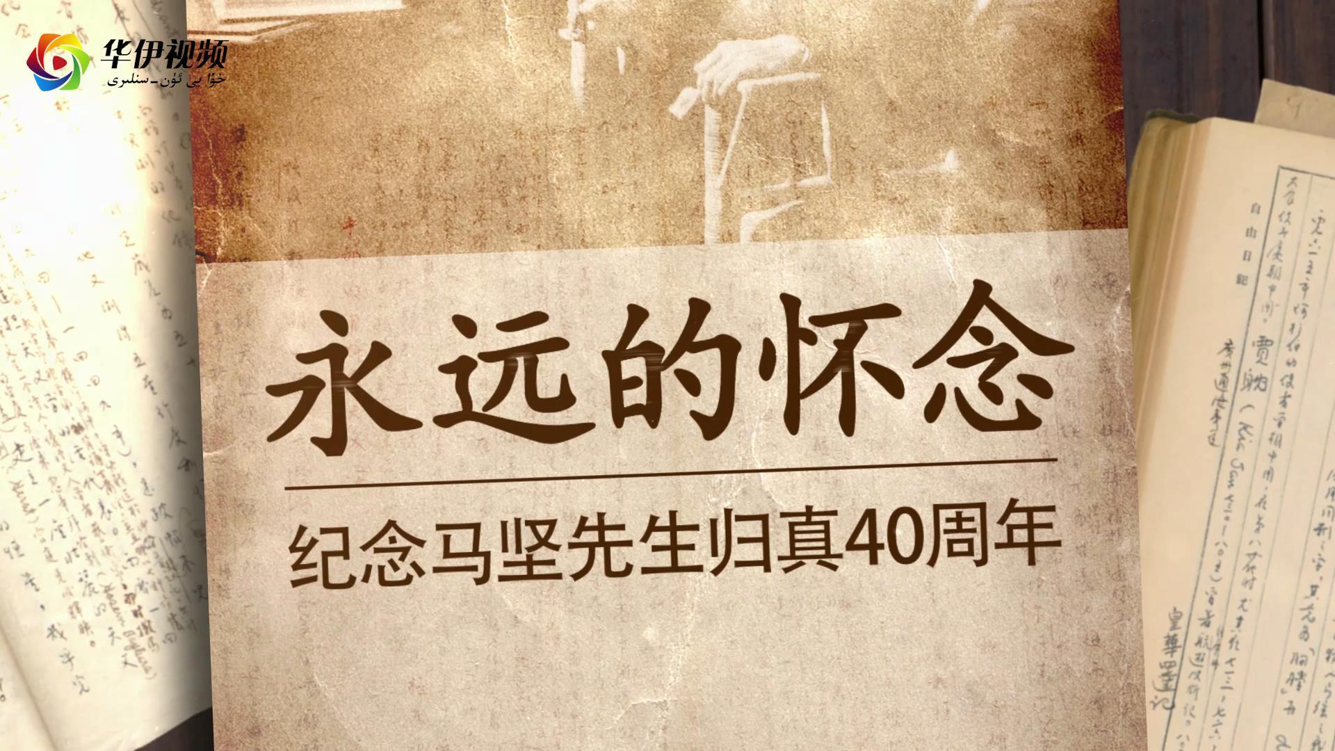 永远的怀念:纪念马坚先生归真40周年